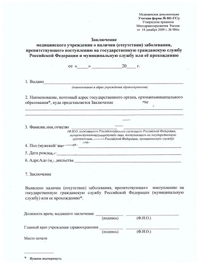 Санаторно-курортная карта для взрослых 072 у Курская