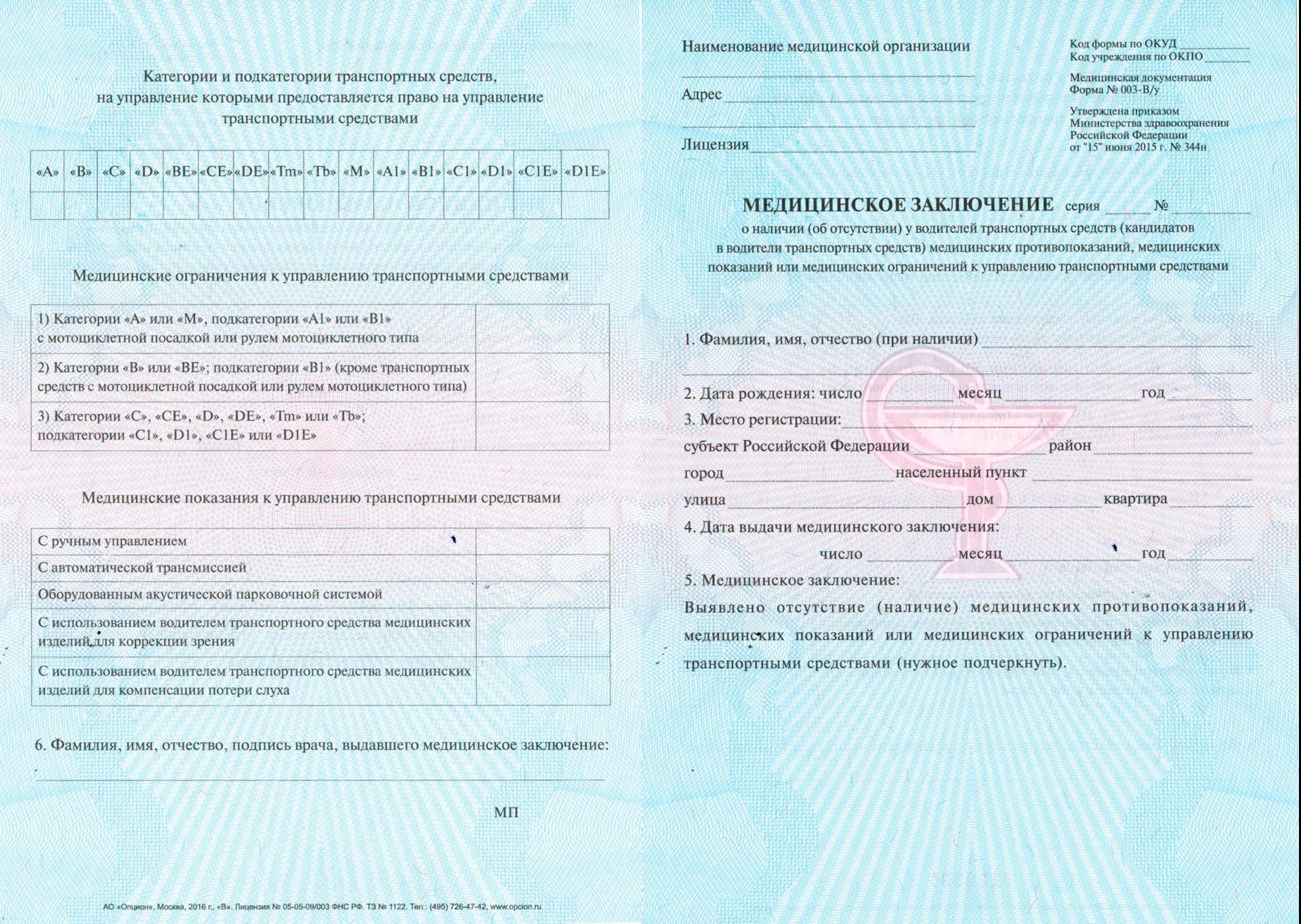 Мед справка водительская зао Москва Щукино