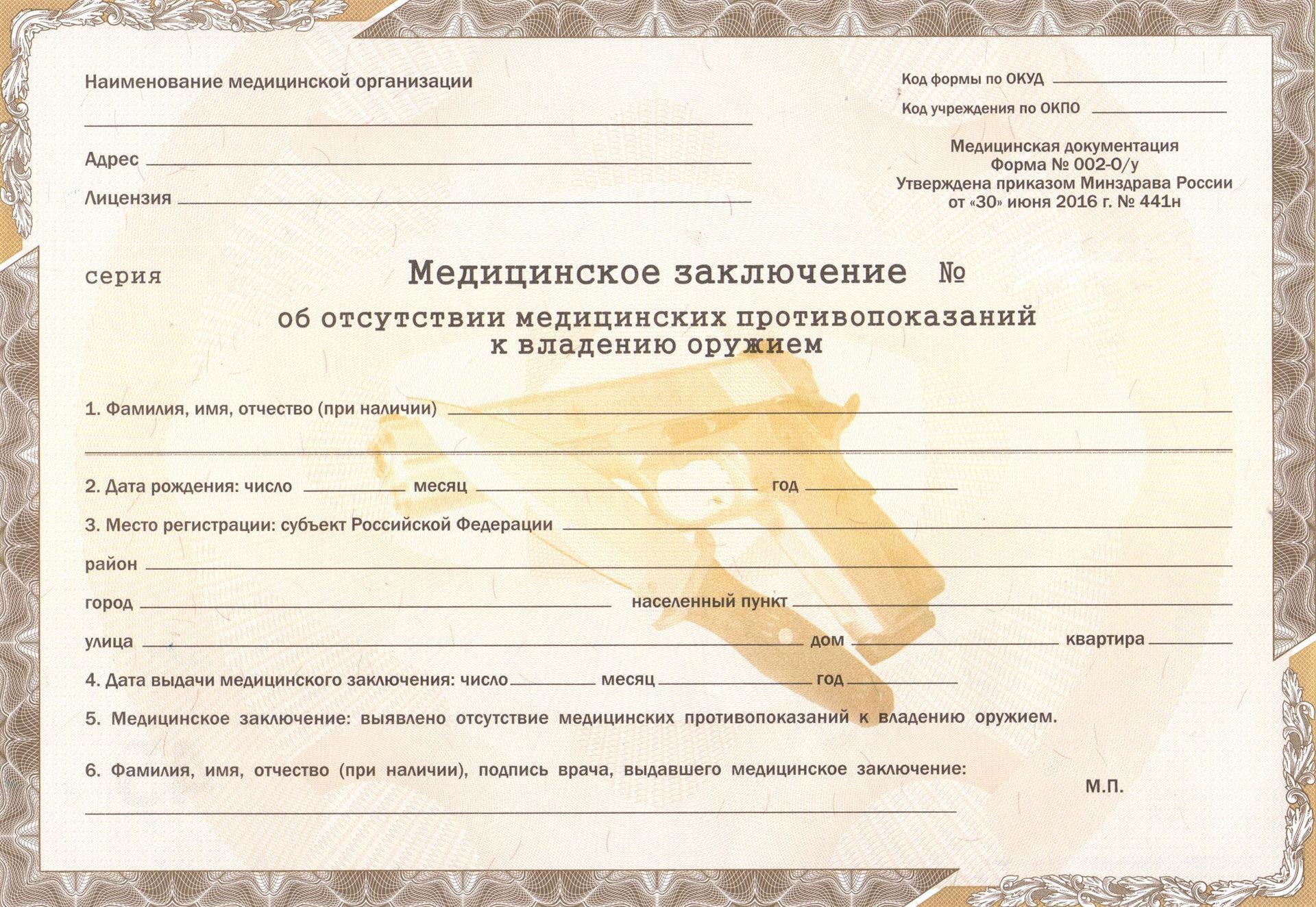 Мед справка 086 купить в Щербинках